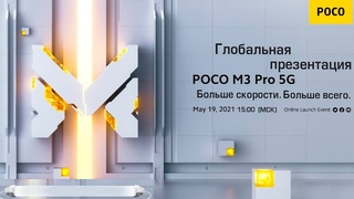 Глобальная презентация POCO M3 Pro. Начало в 15:00 по MCК. Страт продаж 20 мая в 10:00 по МСК!!