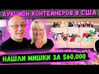 Аукцион Контейнеров В США! Разбор Редких Бини Бэби! Мишки За $60,000! РОЗЫГРЫШ! RARE Beanie Babies