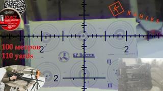 Мои 4, пожалуй, лучшие выстрела на 100 метров (0,38МОА - 11мм)