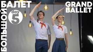 БОЛЬШОЙ БАЛЕТ 2020 - GRAND BALLET (Big Ballet) competition - day_5 (PIONEER SUITE)