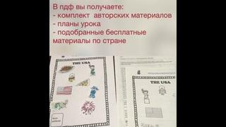 Курс по детской географии_материалы