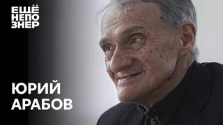 Юрий Арабов: «Верхний слой бытия» #ещенепознер
