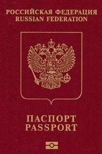Быстрое оформление загранпаспорта на новослободской 45