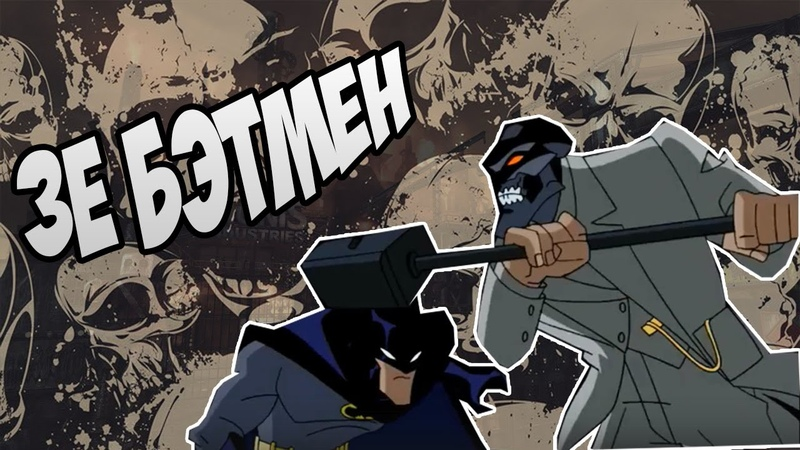 The Batman 2004 Бэтмен против Черной Маски