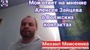 Отвечаю Алексею Зайцеву и другим ищущим на некоторые вопросы. Моисеенко М.В