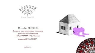Конкурс российской анимации, программа №3   Встреча с режиссерами