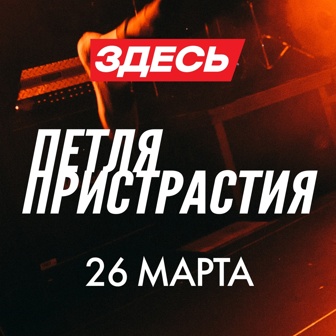 Афиша Воронеж Петля Пристрастия Воронеж 26 марта