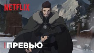 Ведьмак. Кошмар Волка | Знакомство с Весемиром | Netflix