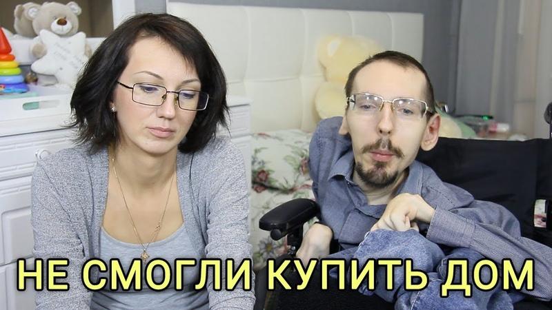Не смогли купить дом Семейные истории GrishAnya Life