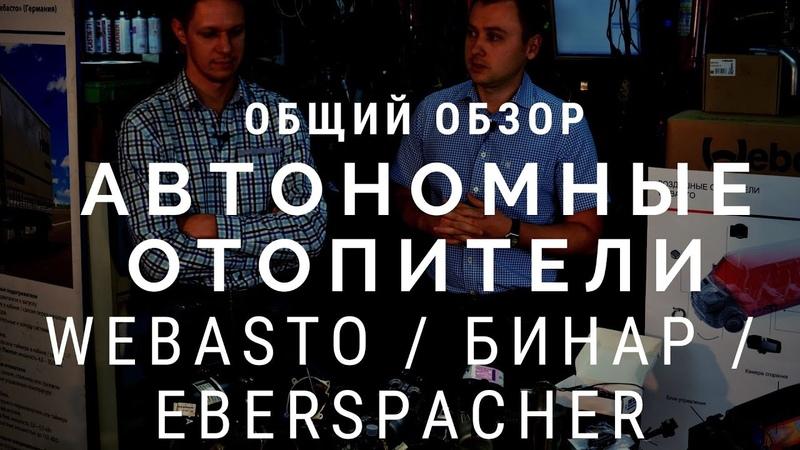 Автономные отопители Webasto, Бинар, Eberspacher.