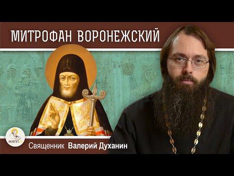 Святитель МИТРОФАН ВОРОНЕЖСКИЙ Почему его гроб лично нёс император Священник Валерий Духанин