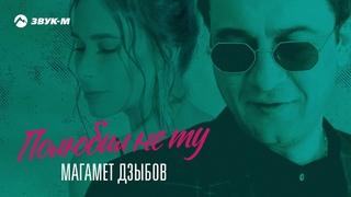 Магамет Дзыбов - Полюбил не ту | Премьера трека 2021