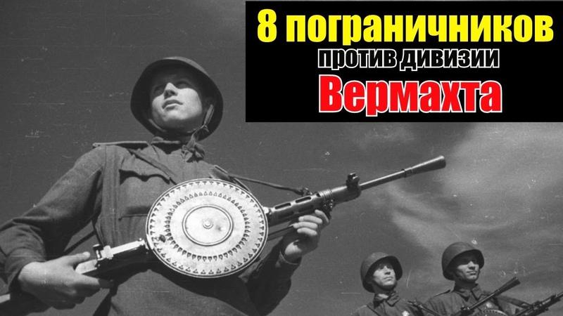 Героизм Советских Пограничников в Июне 1941 года Воспоминания Немецкого Офицера