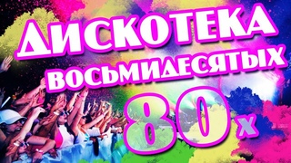 ДИСКОТЕКА 80 х 90 х ✰ супердискотека 80-90х ✰ Избранные песни от 80-х до 90-х годов ✰16