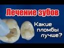 Лучшие пломбы при лечение зубов
