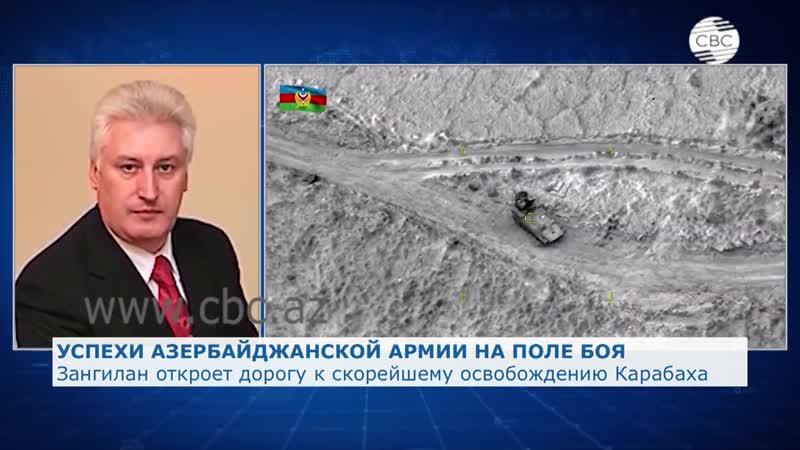 Зангилан откроет дорогу к скорейшему освобождению Карабаха