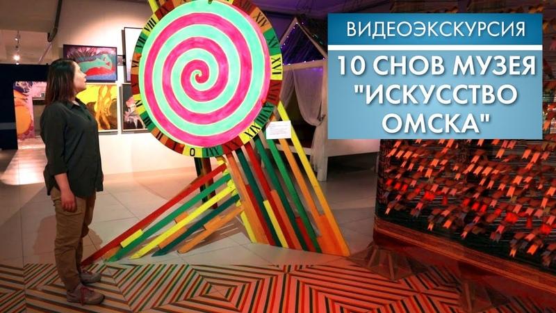 10 снов музея Искусство Омска Видеоэкскурсия 2021
