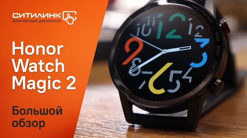 Обзор Honor Magic Watch 2 очень красивые безумно живучие и умные часы