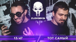 ZLOVO EKB: 13/47 vs ТОТ САМЫЙ - BPM   HARVEST