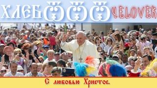 Проповедь Отца Мариано