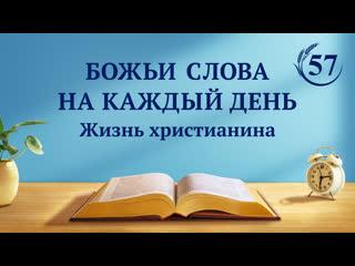 Слово Божье   «Только Христос последних дней может дать человеку путь вечной жизни»   (отрывок 57)