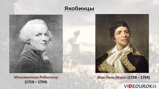 """Видеоурок """"Великая французская революция"""""""