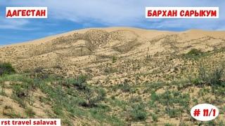Бархан Сарыкум | Дагестан | Апрель 2021 | Часть 11/1-я