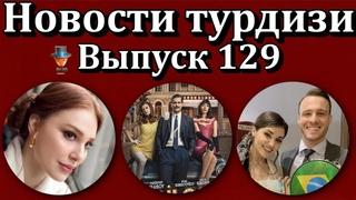 Новости турдизи. Выпуск 129