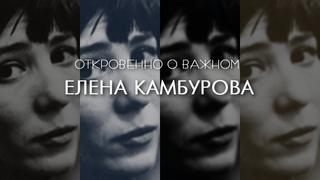ЕЛЕНА КАМБУРОВА _ 1 часть 2019  (Откровенно о важном)