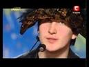Украина мое талант долбаеб на минуте славе ЖЕСТЬ!!