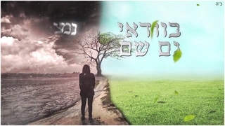 Укрепляющая песня! V'afilu B'hastara ואפילו בהסתרה 🎙 Shwekey & Kobi Peretz русский Lyrics English