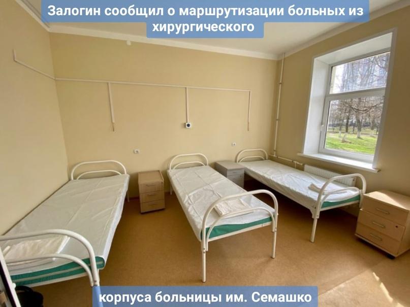 Залогин сообщил о маршрутизации больных из хирургического корпуса больницы им. Семашко