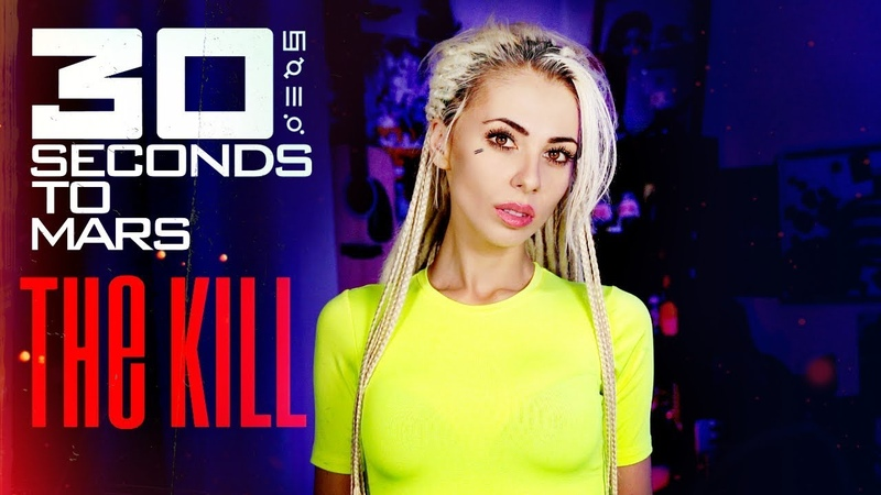 30 Seconds To Mars The Kill RUS cover НА РУССКОМ