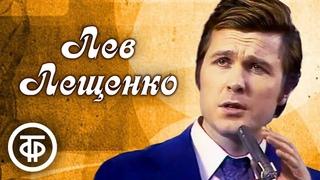 Лев Лещенко. Золотые хиты (1971-93)