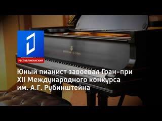 Юный пианист завоевал Гран-при XII Международного конкурса им. А.Г. Рубинштейна