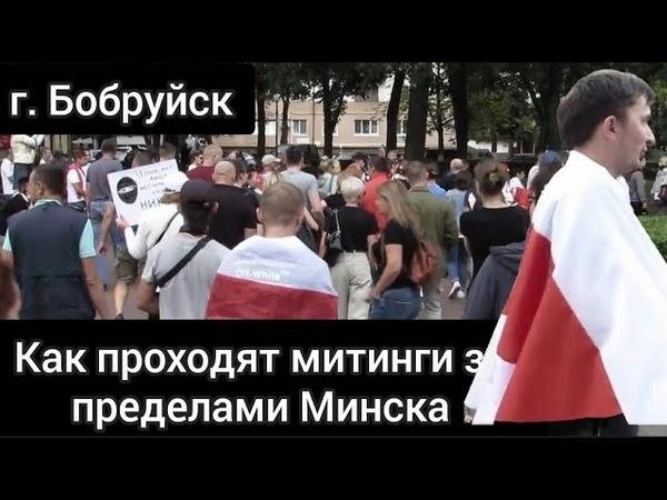 Бело красно белый митинг в Бобруйске Что думают люди о действиях ОМОНа и ситуации в Беларуси