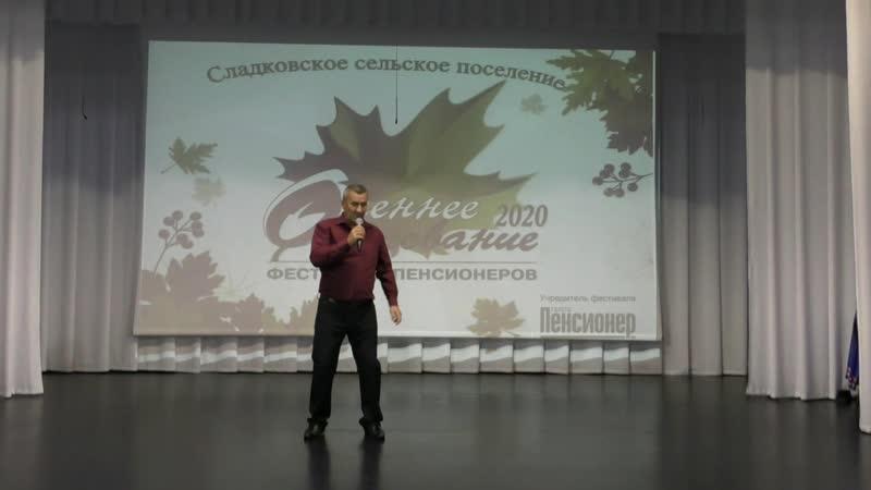 Шалунья осень Михаил Кайгородов Сладковский ДК