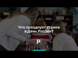 Что празднует страна в День России