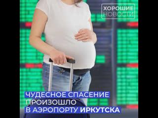 Чудесное спасение произошло в аэропорту Иркутска