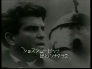Фильм о Гилельсе 1967