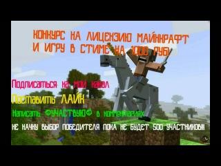КОНКУРС НА ЛИЦЕНЗИЮ МАЙНКРАФТ И НА ИГРУ В СТИМЕ НА 1000 РУБ!!!