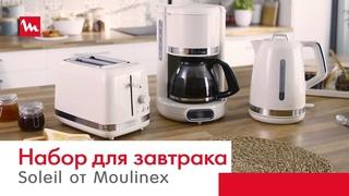 Серия кухонной техники Soleil от Moulinex: стильный элегантный дизайн и безупречное качество