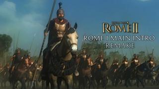 Total War: ROME II | Rome: Total War Main intro [REMAKE]