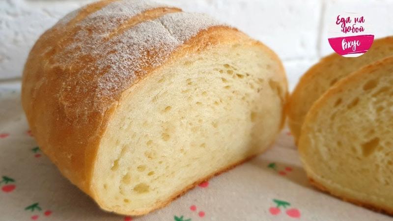 Хлеб Наконец то ЕГО нашла и больше НЕ покупаю Идеально Быстрый и Такой домашний рецепт