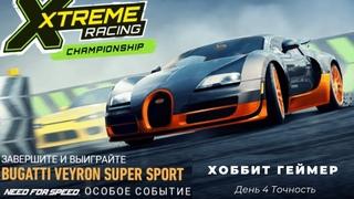 Need for speed:No limit. Прохождение особого события, розыгрыш Bugatti Veyron Super Sport день 4