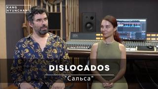 "Группа Dislocados ""Сальса"" - самая лучшая музыка на земле"