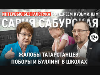 Буллинг, поборы в школах и жалобы татарстанцев / Сария Сабурская - Интервью без галстука