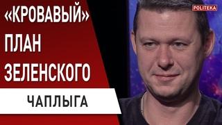 СРОЧНО! План Зеленского… Чаплыга: осенью в Украине...