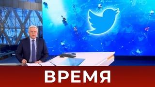 """Выпуск программы """"Время"""" в 21:00 от"""