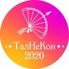 """ТалНеКон-2020"""